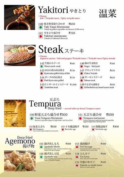 Fuji Menu 1