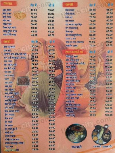 Baba Ramdev Restaurant Menu 1