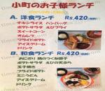 Komachi Restaurant Menu