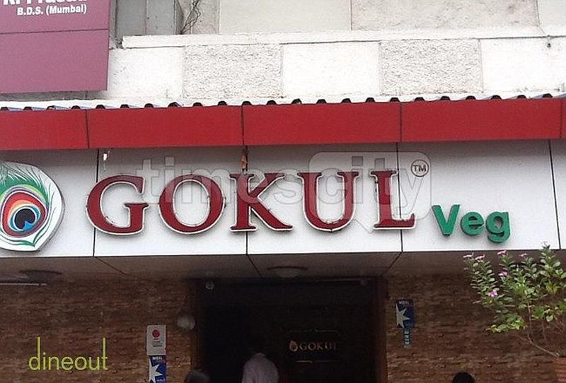 Gokul Veg Pimpri
